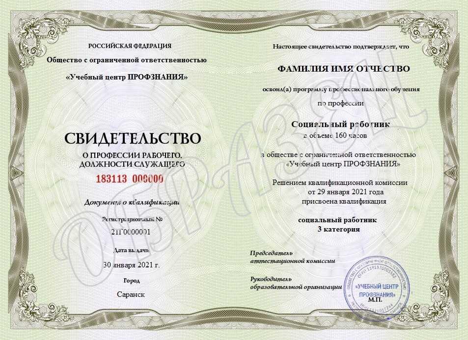 Свидетельство_оПРДС_2-(2)_optimized
