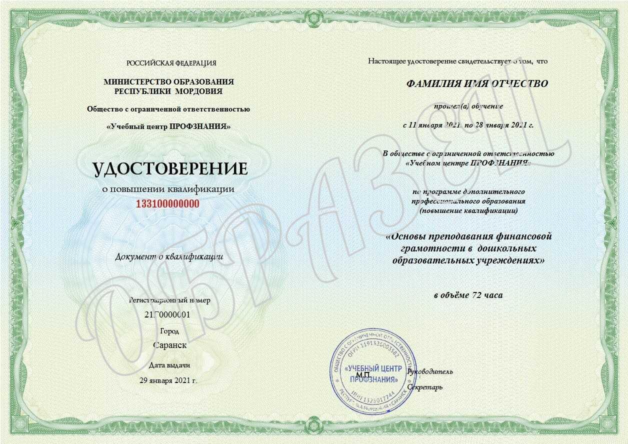 Удостоверение_оПК_2-(2)_optimized